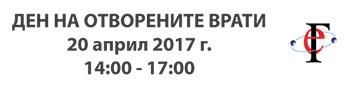 """Ден на отворените врати в СПГЕ """"Джон Атанасов"""""""