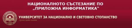 Официална церемония по връчване на сертификатите на класираните ученици