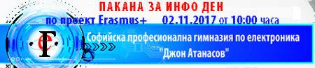 ПАКАНА ЗА ИНФО ДЕН по проект Erasmus+ на 02.11.2017 от 10:00 часа