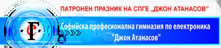 """Патронен празник на СПГЕ """" Джон Атанасов"""" 04.10.2017г. начало 9:00ч."""