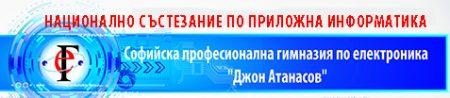 Тържественно връчване на сертификати в УНСС
