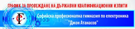 ГРАФИК за провеждане на Държавни квалификационни изпити за придобиване на III степен на професионална квалификация – юнска сесия  2018 г.