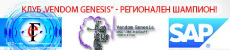 "клуб ""Vendom Genesis"" – Регионален шампион!"