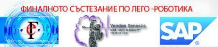 """Отборите по роботика на СПГЕ""""Джон Атанасов"""" Vendom Genesis и Vendom Genesis JR с награди във всяка категория на финала по лего-роботика на SAP по програмата """"Роботика за България"""""""