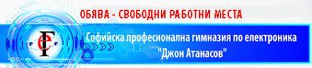 """Обява – свободни работни места в СПГЕ """"Джон Атанасов"""""""