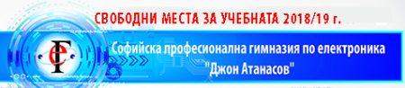 "Свободни места в СПГЕ ""Джон Атанасов"" за учебната 2018-2019 г."