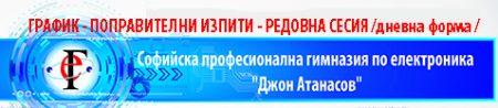 ГРАФИК на поправителни изпити – редовна поправителна сесия /дневна форма на обучение/