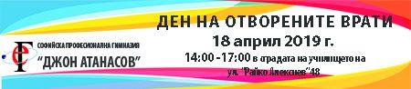 """Ден на отворените врати на СПГЕ """"Джон Атанасов""""  18.04.201914:00 – 17:00 часа"""