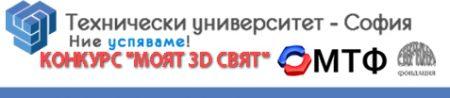 """Конкурс """"Моят 3Dсвят"""""""