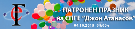 """Патронен празник на СПГЕ """"Джон Атанасов"""""""