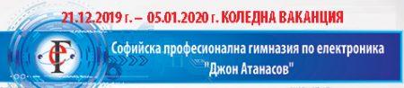 КОЛЕДНА ВАКАНЦИЯ от 21.12.2019 г. до  05.01.2020 г.
