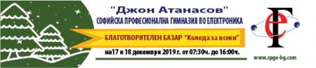 """СПГЕ """"Джон Атанасов"""" отваря врати за двудневен благотворителен базар на 17 и 18 декември 2019 г.от 07:30ч. до 16:00ч"""