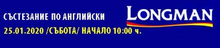 """Състезанието по английски език на издателство """"Лонгман"""" ще се проведе на 25 януари от 10:00 часа"""
