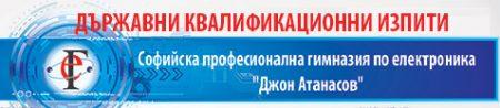Държавният изпит по теория на професията/специалността за придобиване на трета степен професионална квалификация юнска сесия 2019/2020 година ще се проведе на  05.06.2020г. /петък/ от 09.00 часа