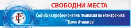 """Свободни места в СПГЕ """"Джон Атанасов"""" за учебната 2020/2021година към 23.07.2020"""