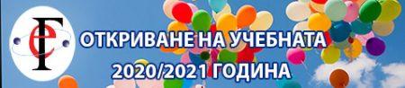 ОТКРИВАНЕ НА НОВАТА 2020 – 2021 УЧЕБНА ГОДИНА